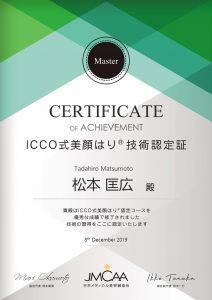 松本先生認定証_ICCO式
