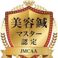 JMCAAマスター認定マーク